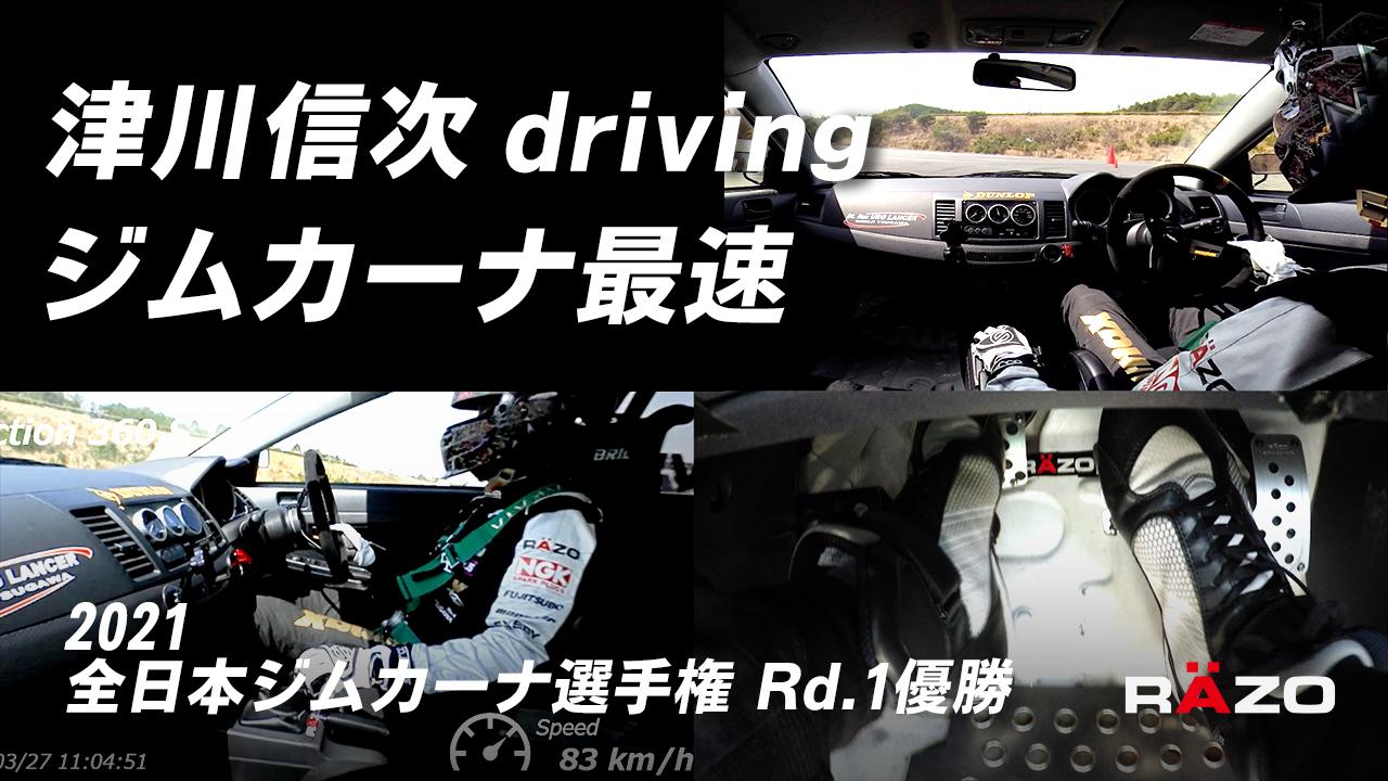 RAZOサポートの津川信次選手が2021年全日本ジムカーナ第1戦JG1クラスで優勝[3/28]